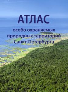 Атлас-Обложка