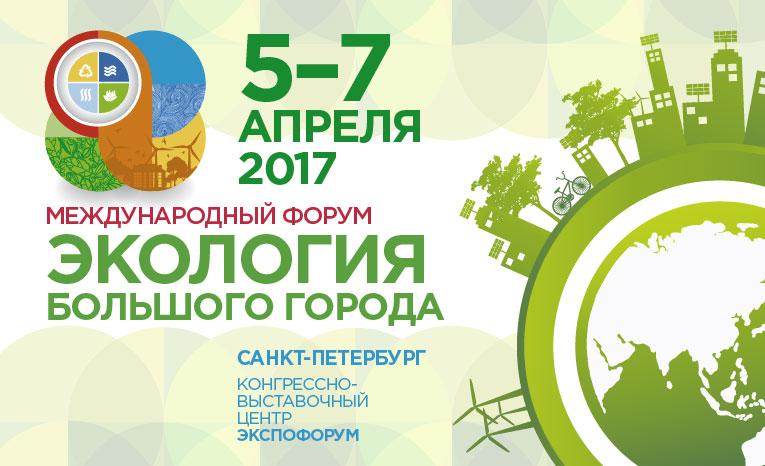 ekologiya-bolshogo-goroda-2017-1