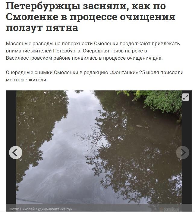 Материал с сайта: https://www.fontanka.ru/2020/07/25/69386131/